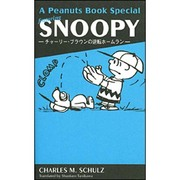 A Peanuts Book Special featuring SNOOPY―チャーリー・ブラウンの逆転ホームラン [新書]
