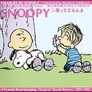 SNOOPY〈6〉笑ってごらんよ(Sunday Special Peanuts Series) [単行本]