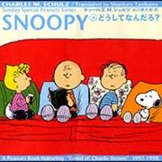 SNOOPY 9 1997-1998(Sunday Special Peanuts Series) [単行本]