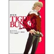 劇場版 TIGER & BUNNY-The Beginning〈vol.2〉 [単行本]
