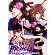 LOVE PRINCE EX BLUE(エーピーセレクション) [コミック]