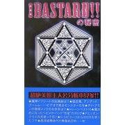 『BASTARD!!』の秘密 新装版 [単行本]
