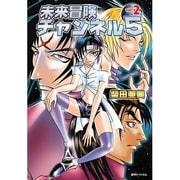 未来冒険チャンネル5 vol.2(fukkan.com) [コミック]