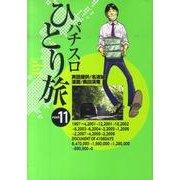 パチスロひとり旅 11(白夜コミックス 311) [コミック]