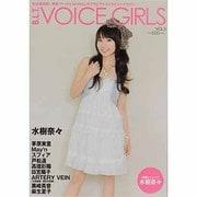 B.L.T. VOICE GIRLS Vol.3(TOKYO NEWS MOOK 190号) [ムックその他]