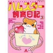 ハムスター飼育日記 3(あおばコミックス 43 動物シリーズ) [コミック]