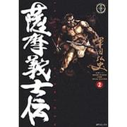 薩摩義士伝 2(SPコミックス) [コミック]