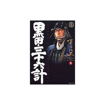 黒田三十六計 5(SPコミックス) [コミック]