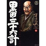 黒田三十六計 6(SPコミックス) [コミック]