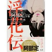 淫花伝 1(上村一夫完全版シリーズ) [コミック]