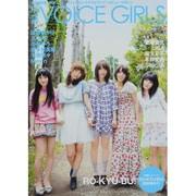 B.L.T. VOICE GIRLS Vol.7(TOKYO NEWS MOOK 235号) [ムックその他]