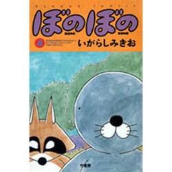ぼのぼの 4(バンブー・コミックス) [コミック]