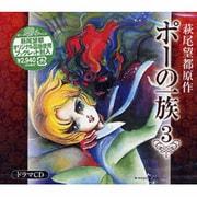 ポーの一族 3[CD]