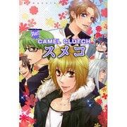 スメコ-CAMEL CLUTCH(F-BOOK Comics Re!COLLECTION) [コミック]