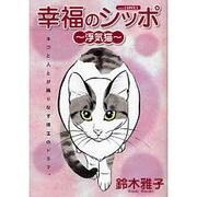 幸福のシッポ~浮気猫(あおばコミックス) [コミック]