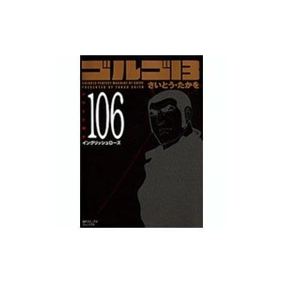 ゴルゴ13 106(SPコミックス) [コミック]