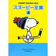 スヌーピー全集〈1〉SNOOPY SUNDAY 1971 [単行本]