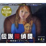 伝説探偵団 第4巻[CD]-戦慄音声劇場