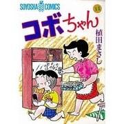 コボちゃん 11(SOYOSHA COMICS) [全集叢書]