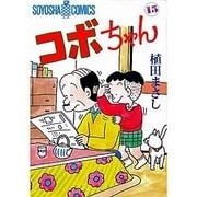 コボちゃん 15(SOYOSHA COMICS) [全集叢書]