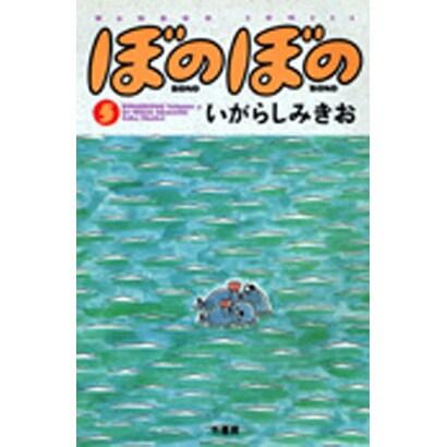 ぼのぼの 5(バンブー・コミックス) [コミック]