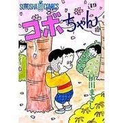 コボちゃん 19(SOYOSHA COMICS) [全集叢書]