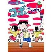 コボちゃん 25(SOYOSHA COMICS) [全集叢書]