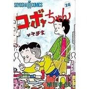 コボちゃん 28(SOYOSHA COMICS) [全集叢書]