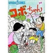 コボちゃん 29(SOYOSHA COMICS) [全集叢書]