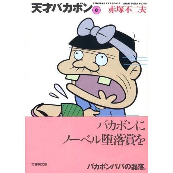 天才バカボン 8(竹書房文庫 T 8) [文庫]