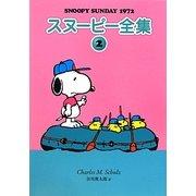 スヌーピー全集〈2〉SNOOPY SUNDAY 1972 [単行本]