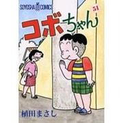 コボちゃん 51(SOYOSHA COMICS) [全集叢書]