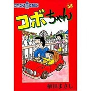 コボちゃん 53(SOYOSHA COMICS) [全集叢書]