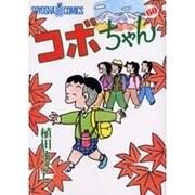コボちゃん 60(SOYOSHA COMICS) [全集叢書]