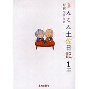 きんこん土佐日記 1 2004.4~2005.3 [単行本]