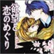 欲望と恋のめぐり[CD]