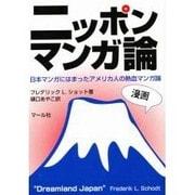 ニッポンマンガ論―日本マンガにはまったアメリカ人の熱血マンガ論 [単行本]