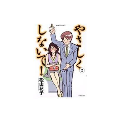 やさしくしないで! 2(バンブー・コミックス) [コミック]