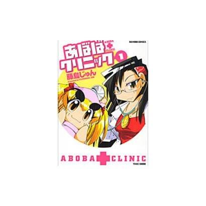 あぼばクリニック 1(バンブー・コミックス) [コミック]
