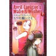 アヴリル・ラヴィーン 5つの願いごと〈Volume1〉 [コミック]