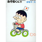 おそ松くん 10(竹書房文庫 O 10) [文庫]