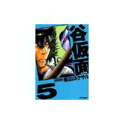 谷仮面 完全版 5(ジェッツコミックス) [コミック]