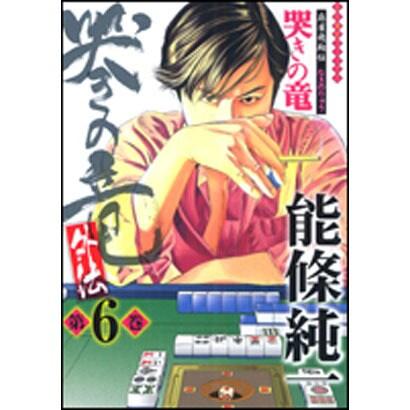 哭きの竜外伝 6(近代麻雀コミックス) [コミック]