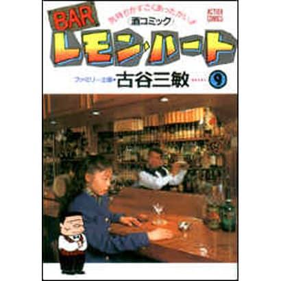 BARレモン・ハート 9-気持ちがすごくあったかい 酒コミック(アクションコミックス) [コミック]