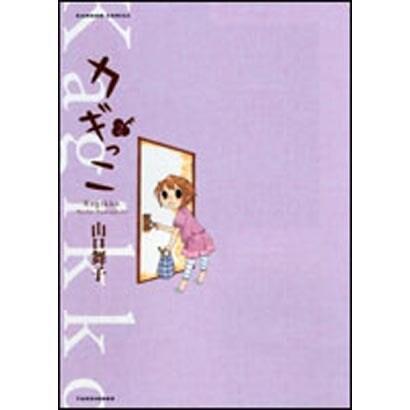 カギっこ 2(バンブー・コミックス MOMO SELECTION) [コミック]