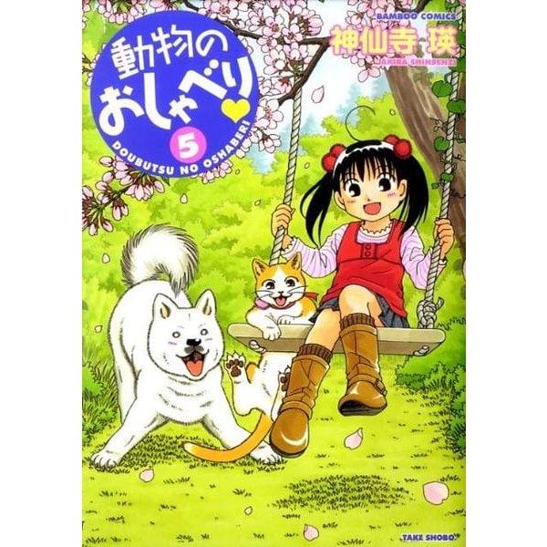 動物のおしゃべり 5(バンブー・コミックス) [コミック]