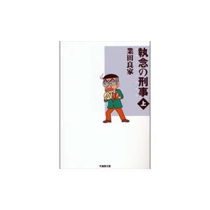 執念の刑事 上(竹書房文庫 GY 6) [文庫]