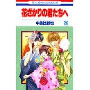 花ざかりの君たちへ 20(花とゆめCOMICS) [コミック]