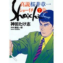 真説ショーイチ 7(近代麻雀コミックス) [コミック]
