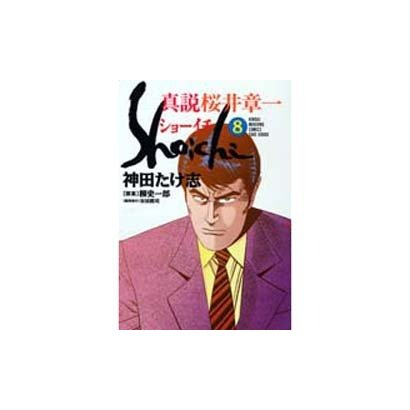 真説ショーイチ 8(近代麻雀コミックス) [コミック]